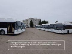 На маршрутах Чебоксары - Новочебоксарск появятся автобусы среднего класса общественный транспорт
