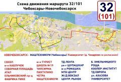 Схема движения маршрута 32/101  Чебоксары — Новочебоксарск101-й меняет формат, или Давка в салоне отменяется общественный транспорт