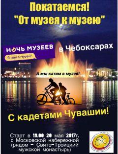«Ночь музеев-2017» - на велосипеде  ночь музеев