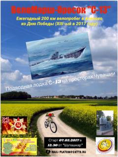 Afisha_krasnaia_S-13.PNGЕжегодный XIII велопробег в Аликово ко дню Победы - веломарш-бросок «С-13» День Победы велопробег 9 мая