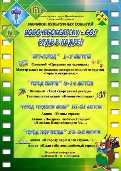 Включайте телевизор – праздник начинается Навстречу 60-летию Новочебоксарска День города Чебоксары-2020 100-летие чувашской автономии