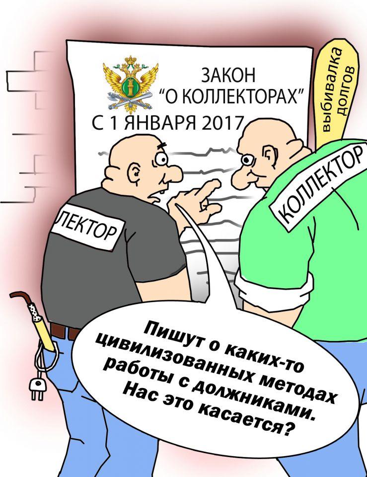 В Российской Федерации получили разрешение наработу неменее 50 коллекторских компаний